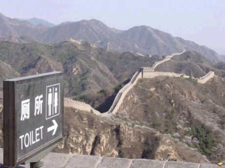 If you're visiting the Great Wall and you have to pee...